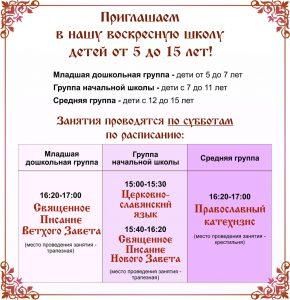 Расписание воскресной школы 2017 нов