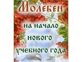 moleben_uch-god-21