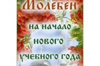 moleben_uch-god-21_2